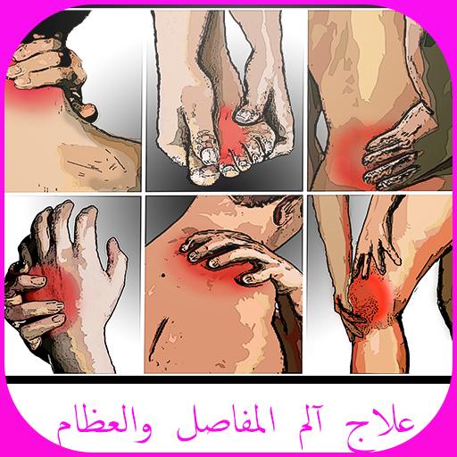 din dureri articulare ce să bea dureri de spate durerile articulare